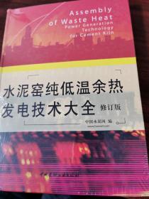 水泥窑纯低温余热发电技术大全(修订版)(未拆封)