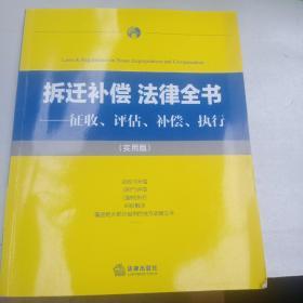 拆迁补偿·法律全书:征收、评估、补偿、执行(实用版)