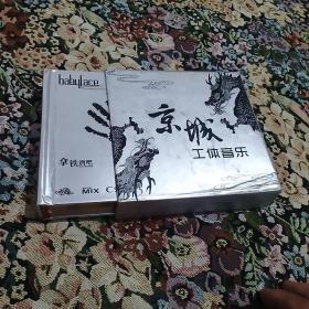 京城工体音乐 8碟合售(全套十张,实存7张,另加1张别的,都为黑底,碟有些许划痕,见图示,有函套)