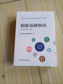 税收基础知识(2019年版,上,下册)