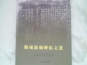 阳城汤庙碑拓文选(繁体版)