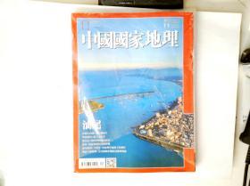 中国国家地理  汕尾 2017.11  繁体版