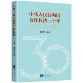 中华人民共和国著作权法三十年