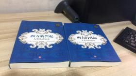 西方的兴起:人类共同体史《上下两册合售》