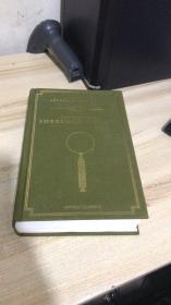 The Complete Sherlock Holmes 福尔摩斯探案全集 英文原版