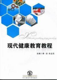 正版二手 现代健康教育教程 李珍 车金芝 东北师范大学出版社 9787560270159