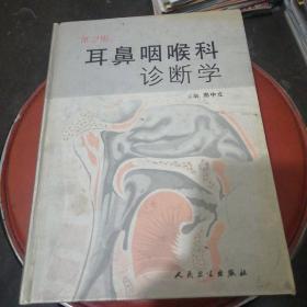 耳鼻咽喉科诊断学(第二版)
