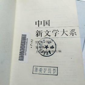 中国新文学大系(1927一1937)第九集 *此书无原封面