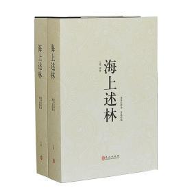 """海上述林 (上、下两册)""""新文学""""史上善本,初本存世罕见稀少,再版印制无比考究。【可开发票】"""