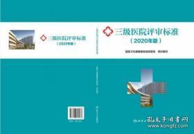 【现货速发】三级医院评审标准(2020年版)
