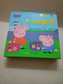 小猪佩奇动画故事书(第2辑)10册