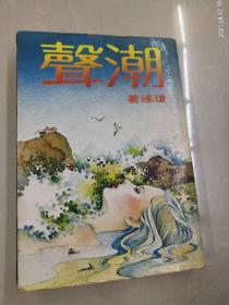 潮声 【竖版繁体 皇冠出版 琼瑶作品】32开