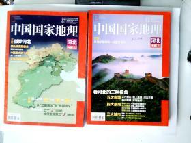 中国国家地理  河北专辑 上下