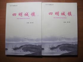 天下宁波帮丛书:四明城镇[上下册]