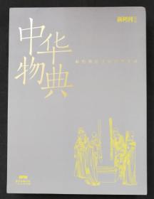 中华物典 献给物质文明的赞美诗