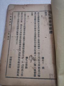 竹香斋象棋谱  上集    残本 见描述