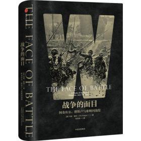 战争的面目 阿金库尔、滑铁卢与索姆河战役