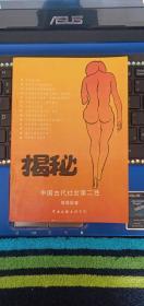 揭秘-中国古代社会第二性