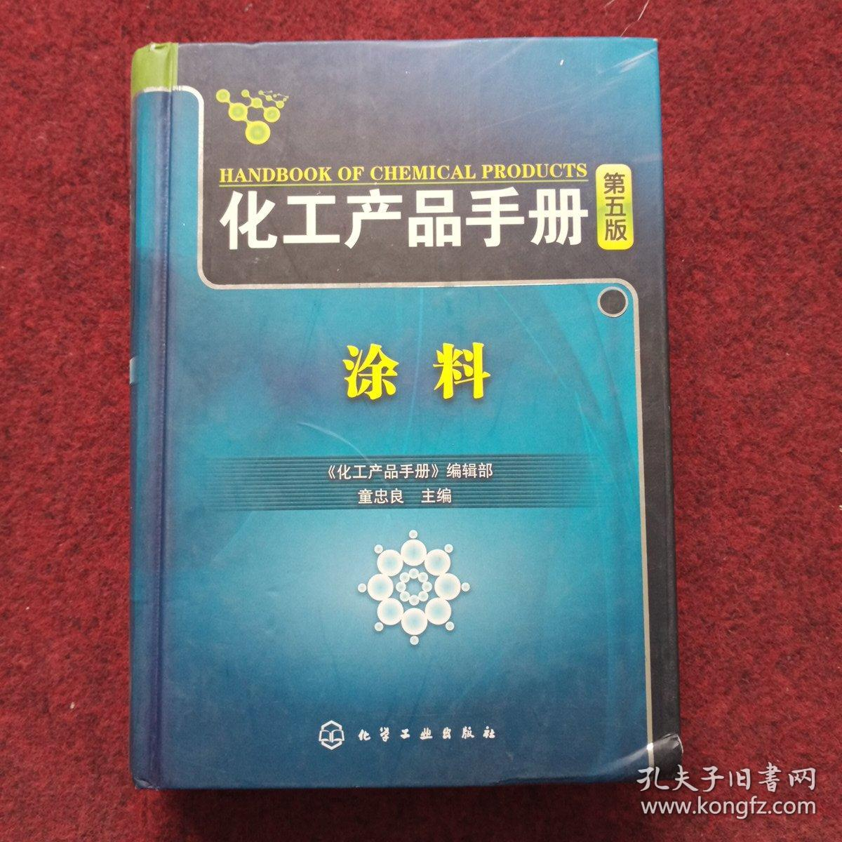 化工产品手册:涂料(第5版)