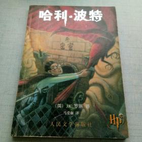 哈利·波特与密室 [A16K----15]