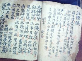 S1188,清代宗教科仪手抄:正阳仪,大开本线装一册,朱笔圈点
