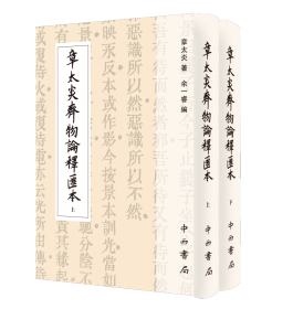 章太炎齐物论释汇本(精装全两册)(寰宇文献)