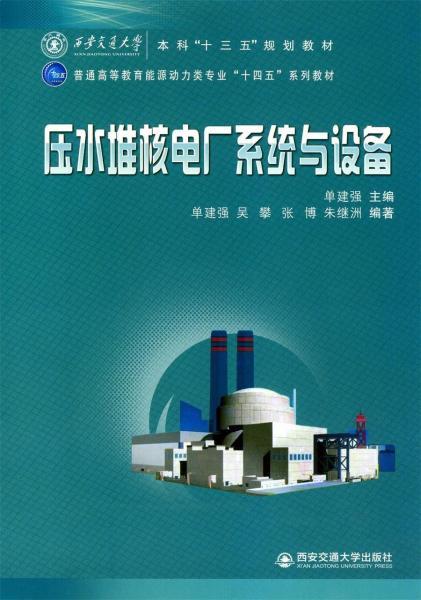 """压水堆核电厂系统与设备(西安交通大学本科""""十三五""""规划教材...)"""