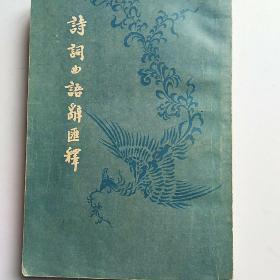 诗词曲语辞汇释 (下册单册出售)