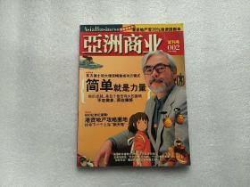 亚洲商业  试刊号