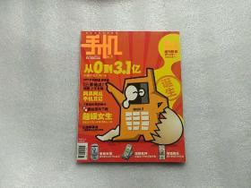 手机杂志 创刊号