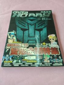 玩具月刊2007年VOL.31