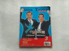 中国台湾  创刊号