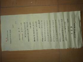 书法家杨晗才为【旗袍会二0一四年元旦善美之夜】写的邀请函