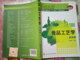 正版85新 食品工艺学(周家春 )(第三版)