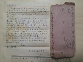 1956年,五十年代中国军邮实寄封,带原信,吉林省延吉市九一零九部队,吉林省延吉市人民解放军九一零九部队,北京落地戳