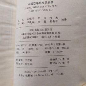 中国百年外交风云录(全三册)