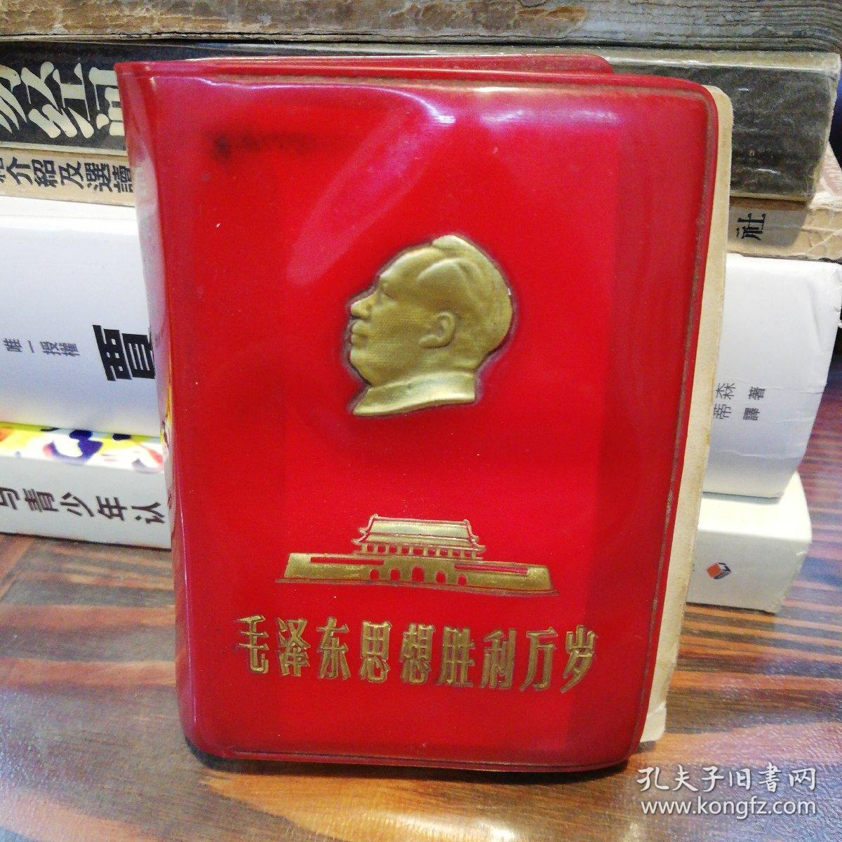 毛泽东思想胜利万岁    128开红塑皮封面有毛主席烫金头像  带多幅毛主席彩色照片