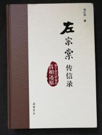 左宗棠传信录 基于清宫档案的真相还原