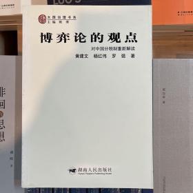 大国治理书系·博弈论的观点:对中国分税制重新解读(一版一印)