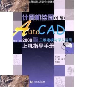 【!现货】【现货】【现货】【现货】计算机绘图(中级):AutoCA