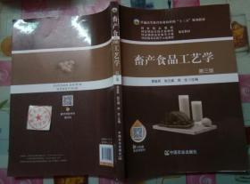 正版85新 畜产食品工艺学(第三版)