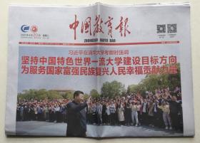 中国教育报 2021年 4月20日 星期二 第11405期 今日12版 邮发代号:1-10