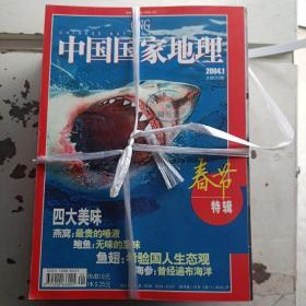 中国国家地理2004年(1一12)期