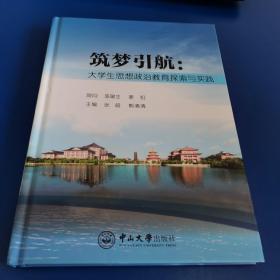 筑梦引航:大学生思想政治教育探索与实践