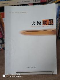 大漠联珠-环塔克拉玛干丝绸之路服饰文化考察报告:大漠连珠