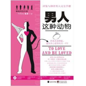 正版二手 男人这种动物 张荞. 北京联合出版公司 9787550200098