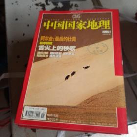 中国国家地理2005年(1--11)