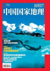 【201702】中国国家地理 杂志 2017年2月 极地冰潜