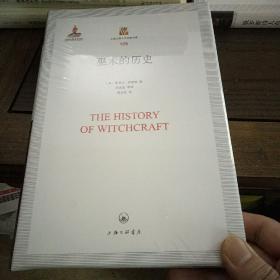 巫术的历史