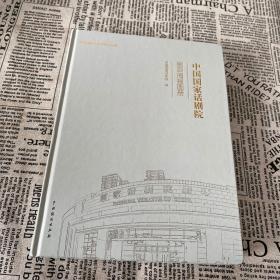中国国家话剧院剧目海报图册